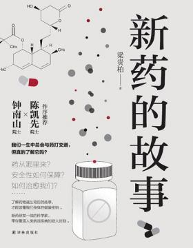 """新药的故事 """"后抗生素灾难""""时代,科学家视角教你理性看待疾病"""