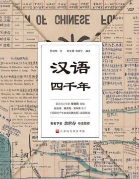 汉语四千年 1926年黎锦熙先生绘编《国语四千年来变化潮流图》 的通俗解读