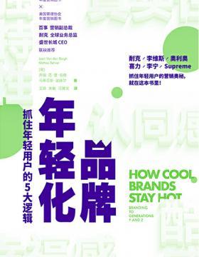品牌年轻化:抓住年轻用户的5大逻辑 抓住年轻用户的营销奥秘,就在这本书里!