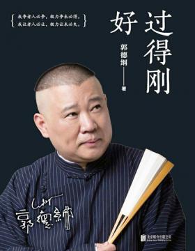 过得刚好(2019新版)讲述人生四十多年的江湖过往 说书、唱戏、讲相声,回首人生,过得刚好
