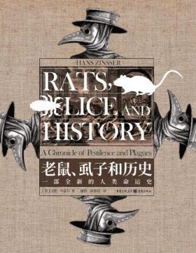老鼠、虱子和历史:一部全新的人类命运史 传染病影响人类历史进程