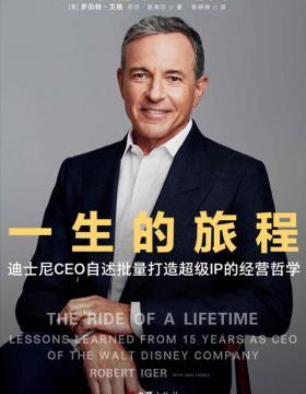 一生的旅程:迪士尼CEO自述 被誉为神级领导力教科书!如果你想取得更高的成就,一定要请比你优秀的人来帮助你
