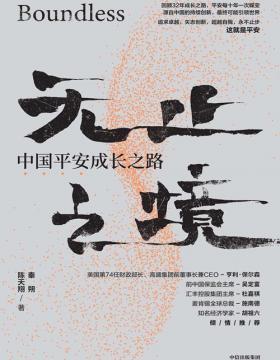 无止之境:中国平安成长之路 shou部观察中国平安集团32年发展历程的传记作品