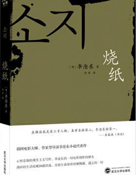 烧纸 韩国电影大师、作家型导演李沧东小说代表作 琐碎的生活暗藏汹涌洪流,直指生命深处的被掩藏