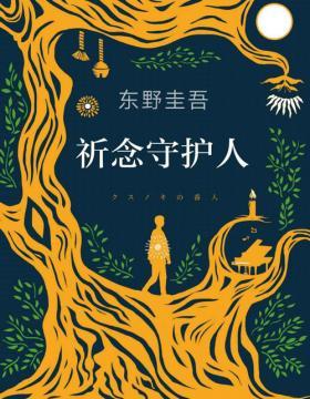 东野圭吾:祈念守护人 为你找回人情温暖!东野圭吾初次寄语中国读者