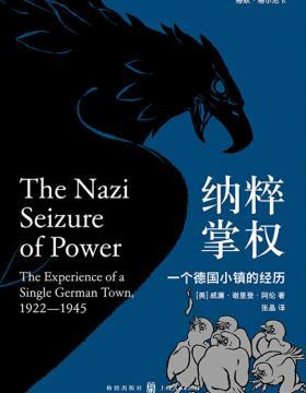 纳粹掌权:一个德国小镇的经历 纳粹研究名著,读懂纳粹绕不开的书