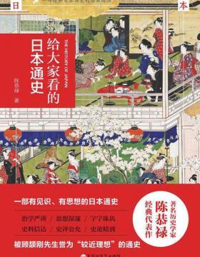 给大家看的日本通史 一部透解日本历史的经典读物 一部有见识、有思想的日本通史