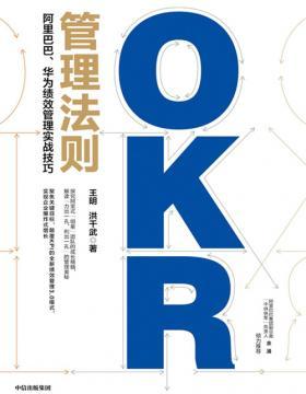 OKR管理法则:阿里巴巴、华为绩效管理实战技巧 聚焦关键结果,颠覆KPI的全新绩效管理3.0模式