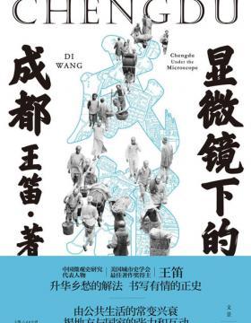 """显微镜下的成都 百年川地历史讲述""""另一个中国"""" 复活无名之辈的鲜活生命 刻画元气淋漓的生活世界"""