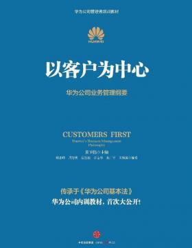 以客户为中心 华为公司内训教材大公开!了解和学习华为业务管理的必读之作!