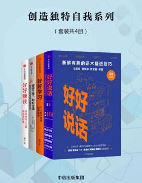 创造独特自我(套装4册)好好赚钱+好好工作,好好生活+好好学习+好好说话