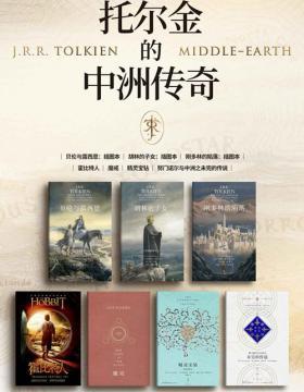 托尔金的中洲传奇(套装全七册) 永不完结的中洲传奇,献给未来的永恒经典,地位难以撼动的奇幻史诗
