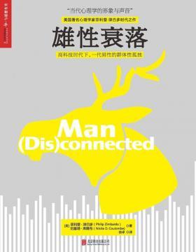 雄性衰落 源自震撼人心的TED演讲,揭露高科技时代下,一代男性的群体性孤独