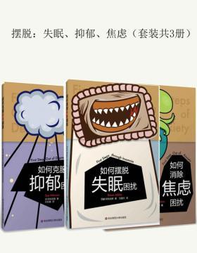 摆脱:失眠、抑郁、焦虑(套装共3册)如何消除焦虑困扰、如何克服抑郁困扰、如何摆脱失眠困扰