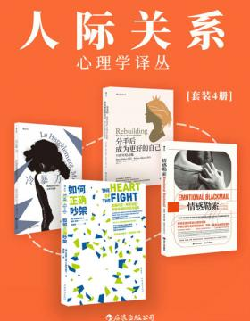 人际关系心理学译丛(套装共4册)一次性解决所有人际交往危机,助你摆脱负面情绪,重获新生