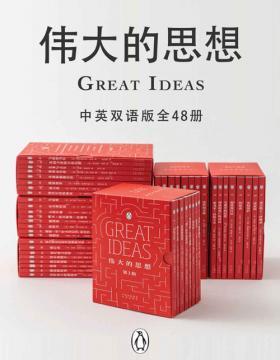 伟大的思想(中英双语版·全48册)汇集来自12个国家的46位大师经典作品!为我们呈现包罗万象的思想精华!