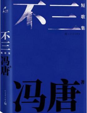 不三 冯唐 精装典藏版 中国现当代文学随笔小说散文集 万物生长无所畏