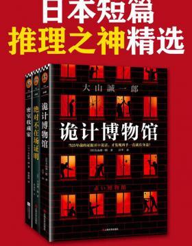 大山诚一郎精选作品(套装3册) 诡计博物馆、绝对不在场证明、密室收藏家