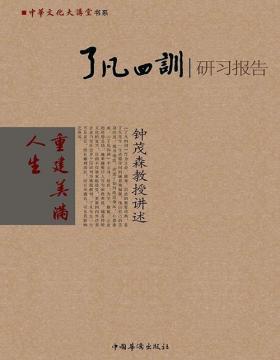 了凡四训研习报告 钟茂森教授讲述 重建美好人生 (中华文化大讲堂书系)