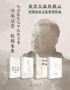 史学大家许倬云中国历史文化系列作品 4册套装 从历史文化中汲取力量 传承过去 把握未来