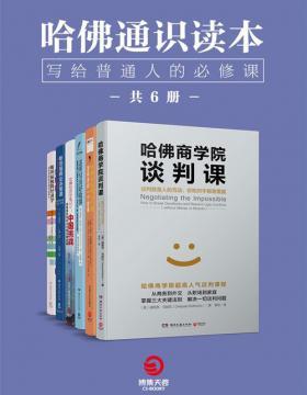 哈佛通识读本:写给普通人的必修课(全6册) 从小白到精英的利器,任何人都适合的进修读本