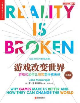 游戏改变世界 游戏化如何让现实变得更美好