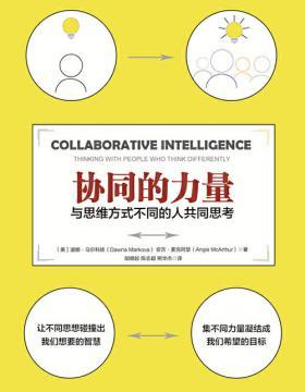 协同的力量 如何让不同的人发挥出各自的力量(即协同的力量)走到一起共同思考