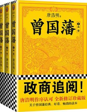曾国藩(全3册)唐浩明独家作序认可版本 了解千古名臣曾国藩的经典,读懂中国式处世智慧的殿堂之作