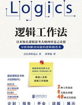 逻辑工作法 日本知名逻辑思考大师西村克己,继《逻辑思考力》后亲授逻辑精进术