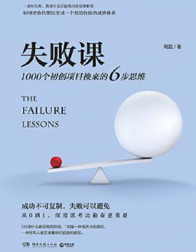 失败课:1000个失败案例提炼的6步思维法 成功不可复制,失败可以避免 从0到1 深度思考比勤奋更重要