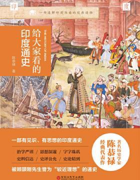 给大家看的印度通史 插图典藏版!一部透解印度历史的经典读物! 一部有见识、有思想的印度通史