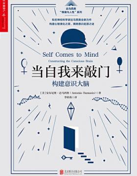 当自我来敲门 知名神经科学家达马西奥全新力作 一场人类意识探索的盛宴,一次刷新阅读体验的脑力挑战