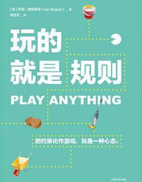 玩的就是规则 玩是一种心态,也是一种科学,玩真的很重要!