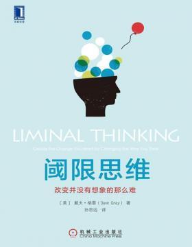 阈限思维:改变并没有想象的那么难 教你去看你以往熟视无睹,从未真正理解的东西,教你穿越困境,摆脱糟糕的环境