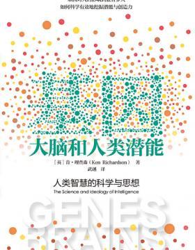 基因、大脑和人类潜能:人类智慧的科学与思想 基因对人的影响到底有多大?智商测试是否科学?