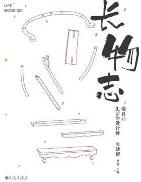 长物志:做自己生活的设计师 深度解读《长物志》 给生活家、设计师的中式生活美学经典入门