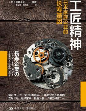工匠精神:日本家族企业的长寿基因 理解工匠精神的精髓,为中国民营企业的永续发展出谋划策