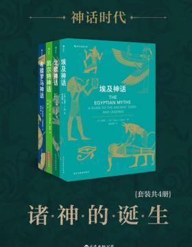 神话时代:诸神的诞生 套装共4册 各大神话的前世今生,《雷神》《指环王》《霍比特人》《权力的游戏》的灵感来源