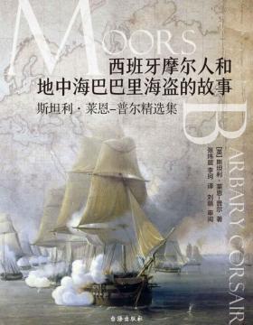 西班牙摩尔人和地中海巴巴里海盗的故事:斯坦利·莱恩-普尔精选集