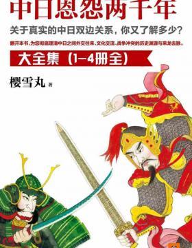 中日恩怨两千年大全集(共4册)关于真实的中日双边关系,你又了解多少?