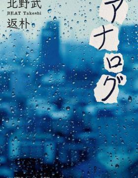 返朴 暴力美学大师北野武古稀之年创作纯爱小说,感叹也想这样谈一次恋爱
