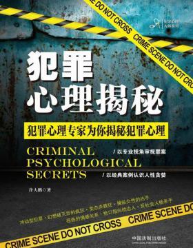犯罪心理揭秘 犯罪心理专家以专业视角为你揭秘犯罪心理,了解罪犯的行为动机,消除心中的不安