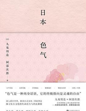 日本色气 美之书、爱之书、身体之书,角度另类的经典文化论,从美学关键词看懂日本