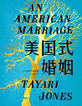 美国式婚姻 在一个自由的国度,女性在婚姻中有多少自由?