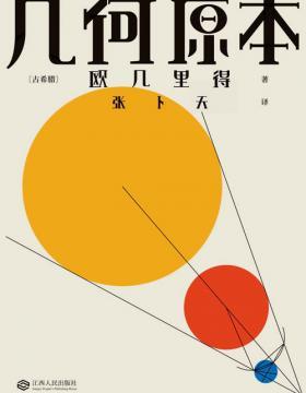 几何原本 数千年来只有《几何原本》写出了逻辑演绎的本质
