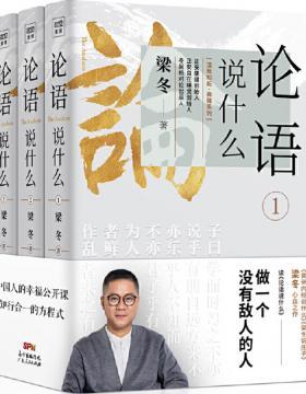 论语说什么 套装三册 梁冬心学之作 做一个没有敌人的人 中国人的幸福公开课,知行合一的方程式