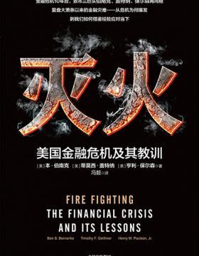 灭火:美国金融危机及其教训 金融危机10年后,救市三巨头联手复盘大萧条以来的金融灾难