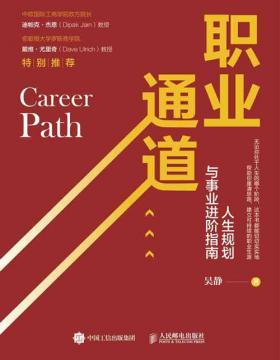 职业通道 人生规划与事业进阶指南 梳理和归纳职业发展的底层逻辑 规划职业生涯 建立可持续的事业进阶指南