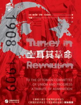 """土耳其革命:1908-1909 青年土耳其党与""""西亚病夫""""的最后挣扎"""