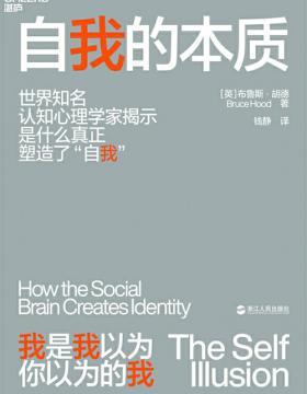"""自我的本质 知名认知心理学家揭示是什么真正塑造了""""自我"""",深度剖析环境对自我的影响,一本人人都该读的社会生存指南"""